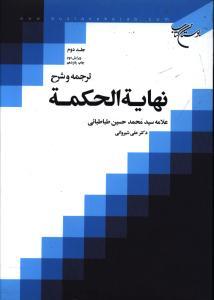 ترجمه و شرح نهایة الحکمة ج2