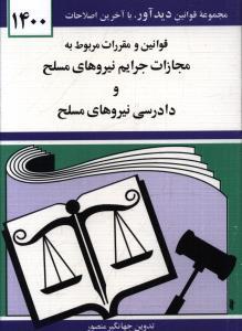 قوانین و مقررات مربوط به مجازات جرایم نیروهای مسلح و دادرسی نیروهای مسلح