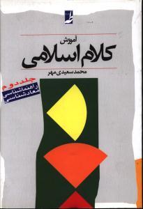 آموزش کلام اسلامی ج2 راهنما شناسی معاد شناسی