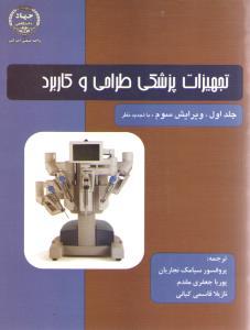 تجهیزات پزشکی طراحی و کاربرد ج1
