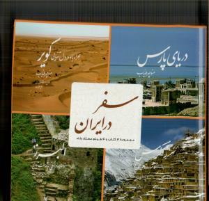 سفر در ایران (مجموعه 4 کتاب و 4 فیلم مستند)بلند البرز زادگاه فرهنگی به قدمت تاریخ