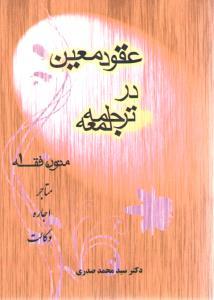 عقود معین در ترجمه لمعه (متون فقه1،متاجر،اجاره،وکالت)