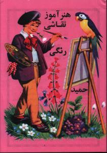 هنر آموز نقاشی رنگی حمید