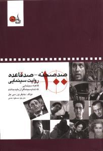 صد صحنه - صد قاعده روایت سینمایی (صد قاعده که تمام سینما گران باید بدانند )