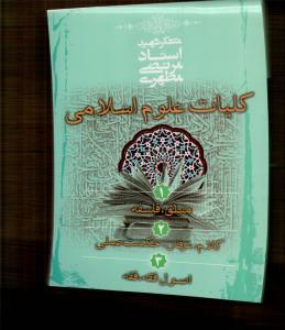 کلیات علوم اسلامی منطق ، کلام،عرفان حکمت عملی،اصول فقه ،فقه