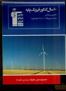 10 سال کنکور فیزیک پایه تجربی و ریاضی (جلد اول) مباحث فیزیک1،2،3