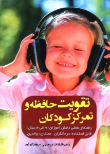 تقویت حافظه و تمرکز کودکان
