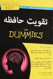 تقویت حافظه FOR DUMMIES