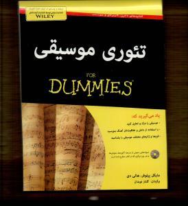 تئوری موسیقی FOR DUMMIES+CD