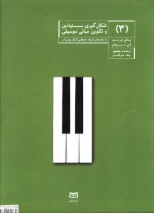 شکل گیری بنیادی و تکوین مبانی و موسیقی (3)