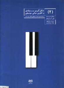 شکل گیری بنیادی و تکوین مبانی و موسیقی (2)