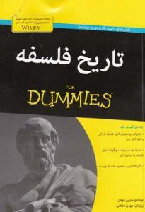 تاریخ فلسفه for dummies