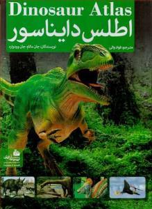 اطلس دایناسورها