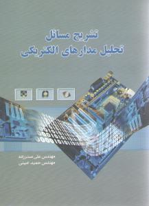 تشریح مسائل تحلیل مدارهای الکتریکی