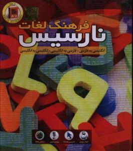 فرهنگ لغات نارسیس انگلیسی به فارسی،فارسی به انگلیسی،انگلیسی به انگلیسی
