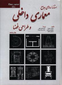 استانداردهای جامع معماری داخلی و طراحی فضا