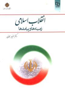 انقلاب اسلامی زمینه ها و پیامدها