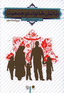 دانش خانواده و جمعیت
