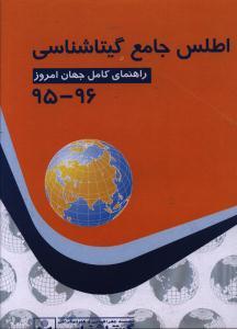 اطلس جامع گیتاشناسی 96-95 راهنمای کامل جهان امروز