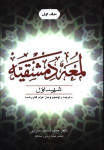 اللمعه الدمشقیه (ج1)