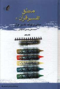 منطق تفسیر قرآن 1 مبانی و قواعد تفسیر قرآن