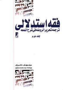 فقه استدلالی ترجمه تحریر الروضه فی شرح اللمه ج2