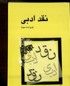 نقد ادبی