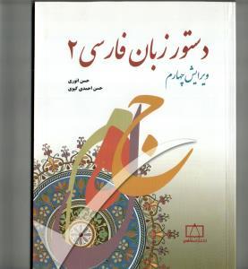 دستور زبان فارسی2
