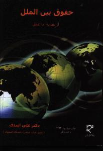 حقوق بین الملل از نظریه تا عمل