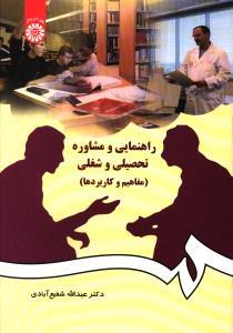 راهنمایی و مشاوره تحصیلی و شغلی (مفاهیم و کاربرد ها )