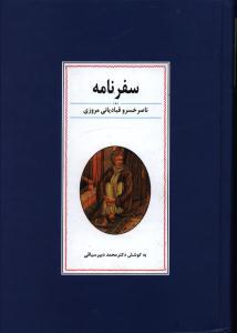 سفر نامه ناصر خسرو قبادیان مروزی