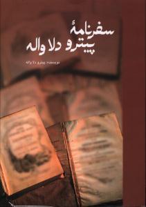 سفرنامه پیترو دلا واله (قسمت مربوط به ایران)