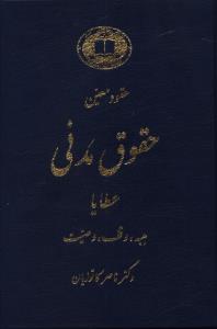 عقود معین حقوق مدنی ج 3 عطایا
