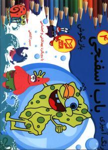 رنگ آمیزی باب اسفنجی 4