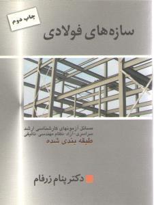 سازه های فولادی (مسائل آزمونهای کارشناسی ارشد سراسری-آزاد - نظام مهندسی - تالیفی)