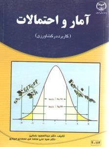 آمار و احتمالات (کاربرد در کشاورزی)