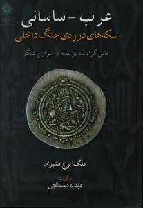 سکه های دوره ی جنگ داخلی عرب-ساسانی مانی گریان - یزیدیه و خوارج دیگر