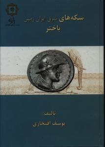 سکه های شرق ایران زمین باختر