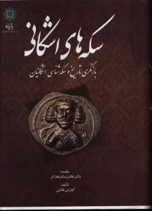 سکه های اشکانی بازنگری تاریخ و سکه شناسی اشکانیان