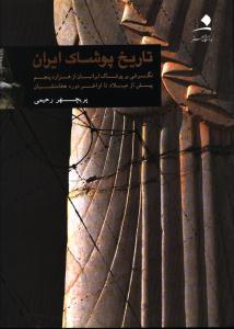 تاریخ پوشاک ایران