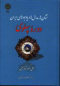 نشان ها, مدال ها و یادبودهای ایران دوره پهلوی