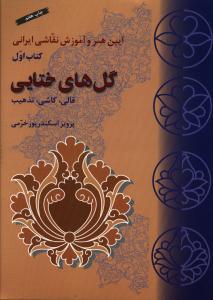 آیین هنر و آموزش نقاشی ایرانی کتاب اول گل های ختایی
