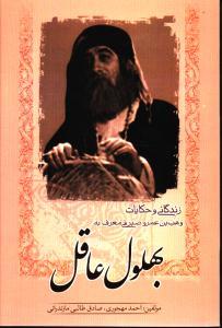 زندگانی و حکایات وهب بن عمرو صیر فی معرف به بهلول عاقل