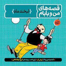 قصه های من و بابام (لبخند ماه) کتاب سوم