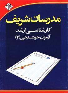 کارشناسی ارشد آزمون خودسنجی (1)