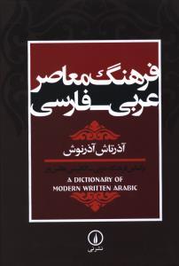 فرهنگ معاصر عربی -فارسی هانس ور