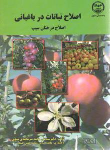 اصلاح نباتات در باغبانی اصلاح درختان سیب