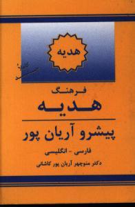 فرهنگ هدیه پیشرو آریان پور فارسی -انگلیسی