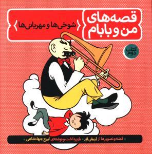 قصه های من و بابام (شوخی ها و مهربانی ها) کتاب دوم