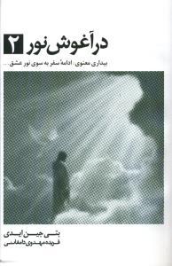 در آغوش نور 2 بیداری معنوی : ادامه سفر به سوی نورعشق